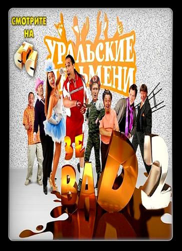 «Уральские Пельмени Все Выпуски 2016 Года Смотреть» — 2002