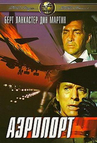 «Фильм Артур Хейли Аэропорт» — 2005