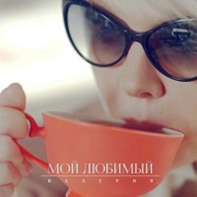 Чашка чая бернли валерия