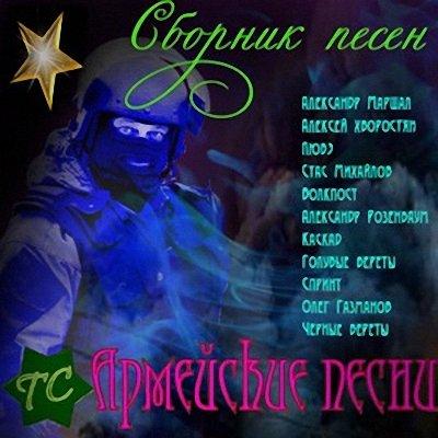 Скачать украинские песни мр3