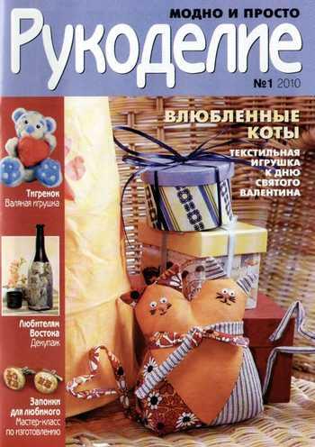 Журналы рукоделие модно и просто