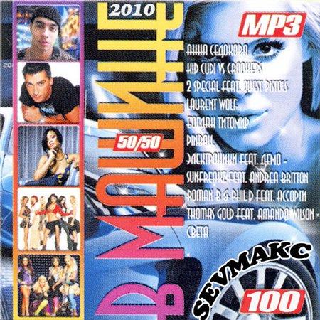Формат: mp3, tracks, 320kbps vbr год выпуска: 2011 страна: all world жанр: soundtrack, score продолжительность: 00:28