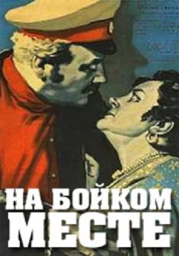 На бойком месте фильм 1911  википедия