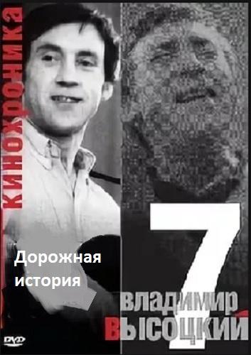 vladimir-visotskiy-kinohronika