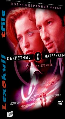 полное имя : d:\\записанные\\секретные материалы - the x-files\\xf1\\108 - spacemkv формат : matroska версия формата