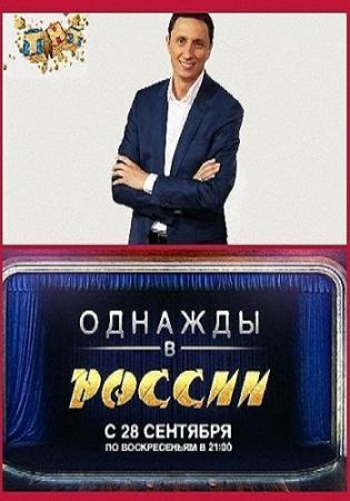 смотреть однажды в россии 2016 все выпуски в ютубе
