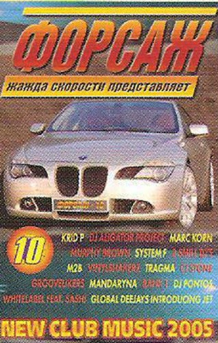 Постер va - жажда скорости представляет: форсаж 1-13