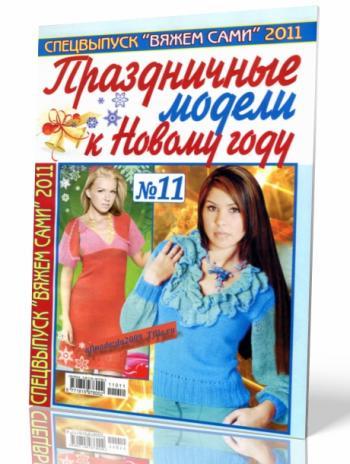 Вяжите сами журнал скачать торрент