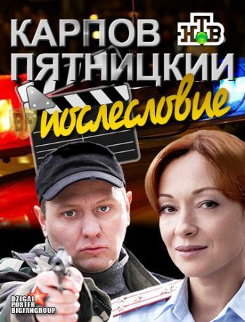 kak-konchilsya-film-karpov