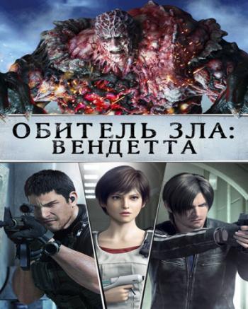 Resident Evil: Vendetta 2017, filme online HD, subtitrat