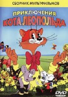 кот леопольд 3 серия