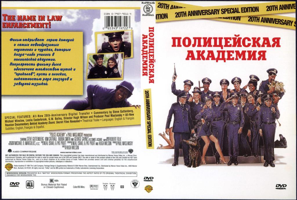 Полицейская академия 7: Миссия в Москву (1994) смотреть ...