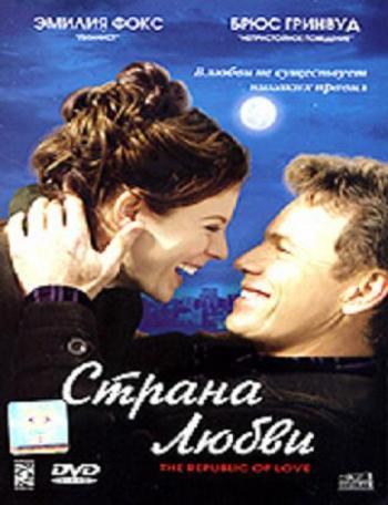 Комментарии и рецензии к фильму все о любви 2003