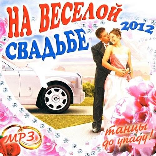 Сборник музыки на свадьбу