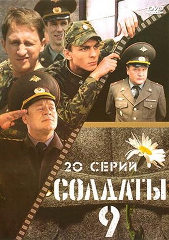 «Солдаты Наизнанку Онлайн Смотреть» — 2007