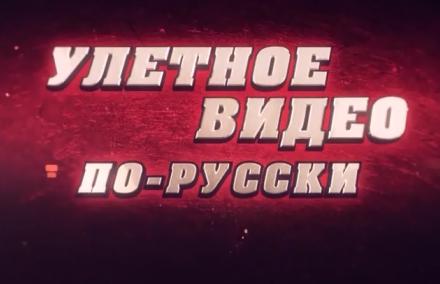Улётное Видео По Русски На Дтв