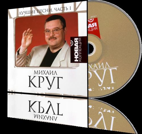 Михаил круг 100 лучших песен (2013) мр3 скачать торрент.