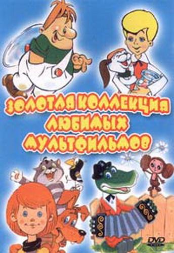 мультфильмы сборник скачать торрент - фото 3