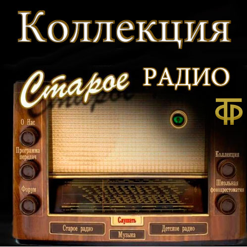 радио фантастики онлайн слушать бесплатно