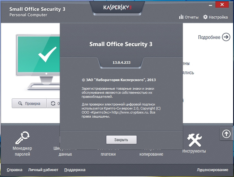 Kaspersky small office security 5 + ключ » скачать бесплатно.
