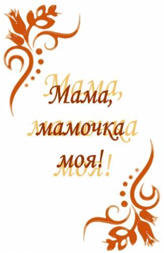 Авторская песня мама
