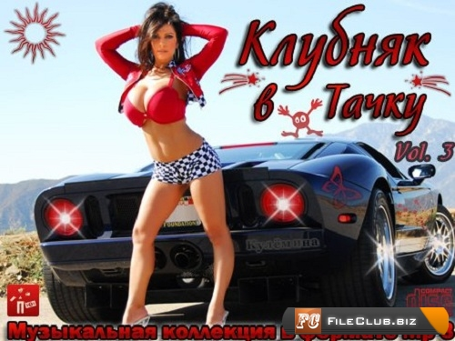скачать русскую клубную музыку в машину через торрент #7