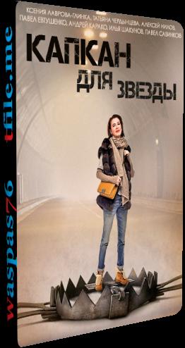 Любимые женщины Казановы 2014 смотреть фильм онлайн в