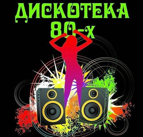 дискотека 80-х песни скачать