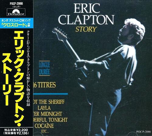 Cocaine Live Eric Clapton: Музыка / Lossless (1990) / Скачать бесплатно