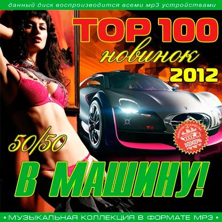 скачать русскую клубную музыку в машину через торрент #11
