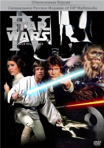 Скачать фильм звёздные войны: эпизод 4 – новая надежда / star wars.