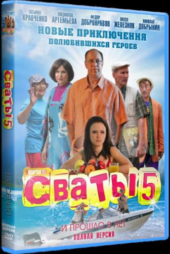 Скачать сваты 7 сезон - 326