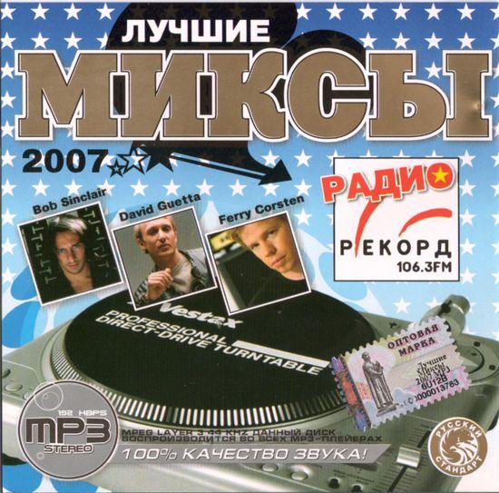 Русские Сборки От Радио Рекорд Скачать Через Торрент