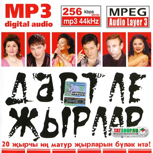 татарские песни 2019 скачать торрент