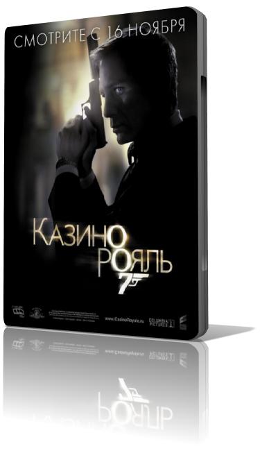 MPEG-4 версію завантажити Казино Рояль фільми Казино Ciao Bambino завантаження