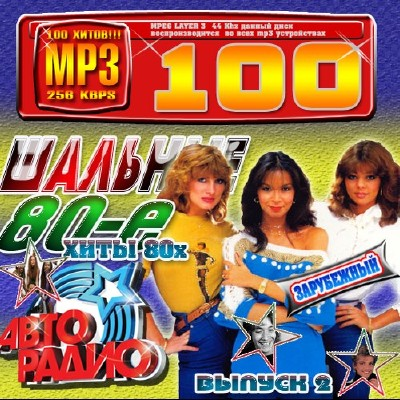 Музыка / Pop/ Eurodance/ Disco/ Synthpop/ Spacesynth