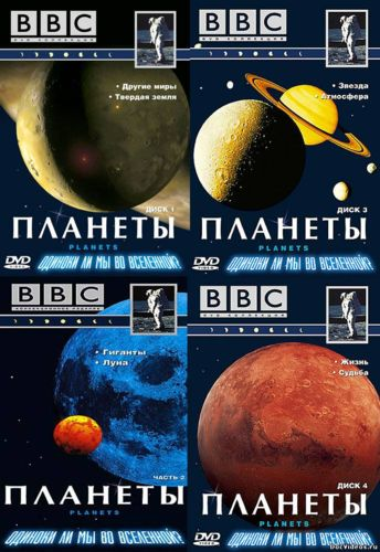 Ббс планеты солнечной системы фото 549-108