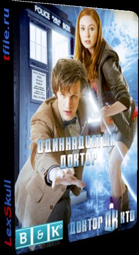 доктор кто спецвыпуск день доктора