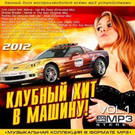 скачать русскую клубную музыку в машину через торрент #8