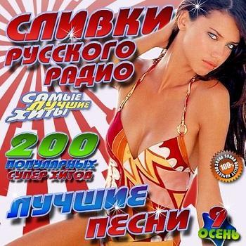 сборник русских песен новинки слушать онлайн