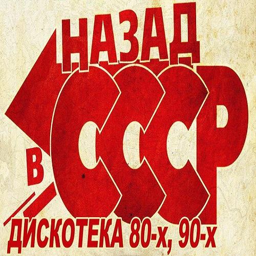 Песни 80 90 годов слушать русские скачать.