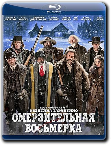 Омерзительная восьмерка скачать фильм через торрент бесплатно в.