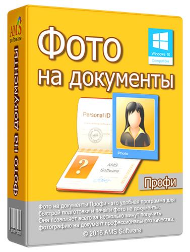 Программы для работы с изображениями на русском скачать бесплатно - 50420