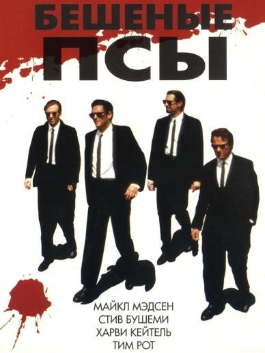 Криминальное чтиво (1994) скачать торрентом фильм бесплатно.