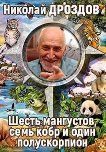 Николай дроздов шесть мангустов семь