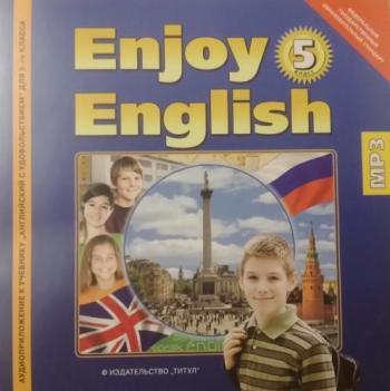 Скачать Enjoy English 4 Класс Аудио