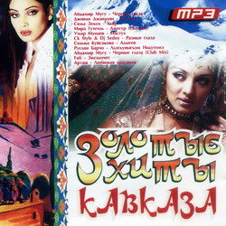 скачать музыку кавказ 2007