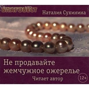 не продавайте жемчужное ожерелье скачать fb2