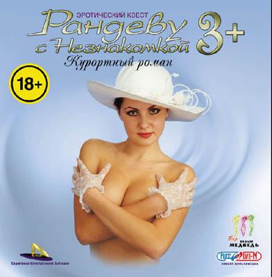 prohozhdenie-igr-paradise-eroticheskiy-kvest