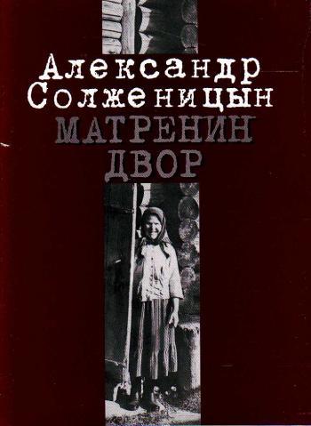 АИ Солженицын Тема праведничества в рассказе Матренин